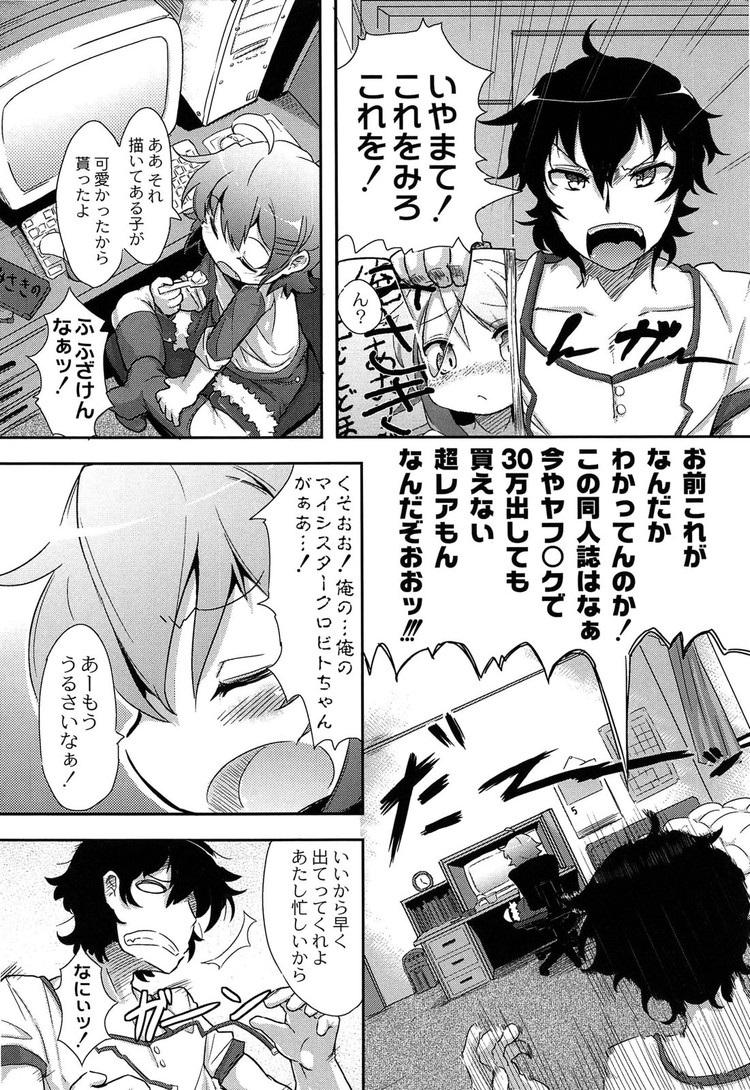 お仕置 兄 怖 ヌける無料漫画喫茶002