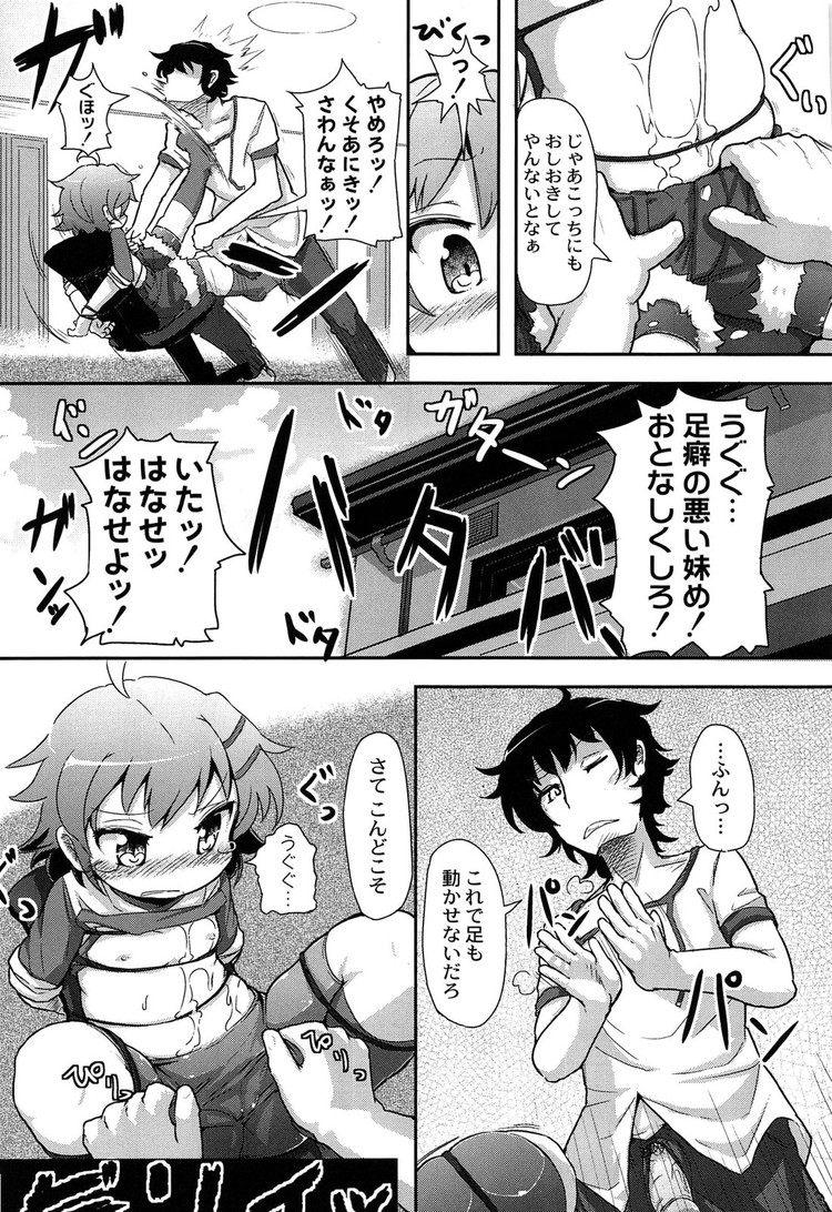 お仕置 兄 怖 ヌける無料漫画喫茶007