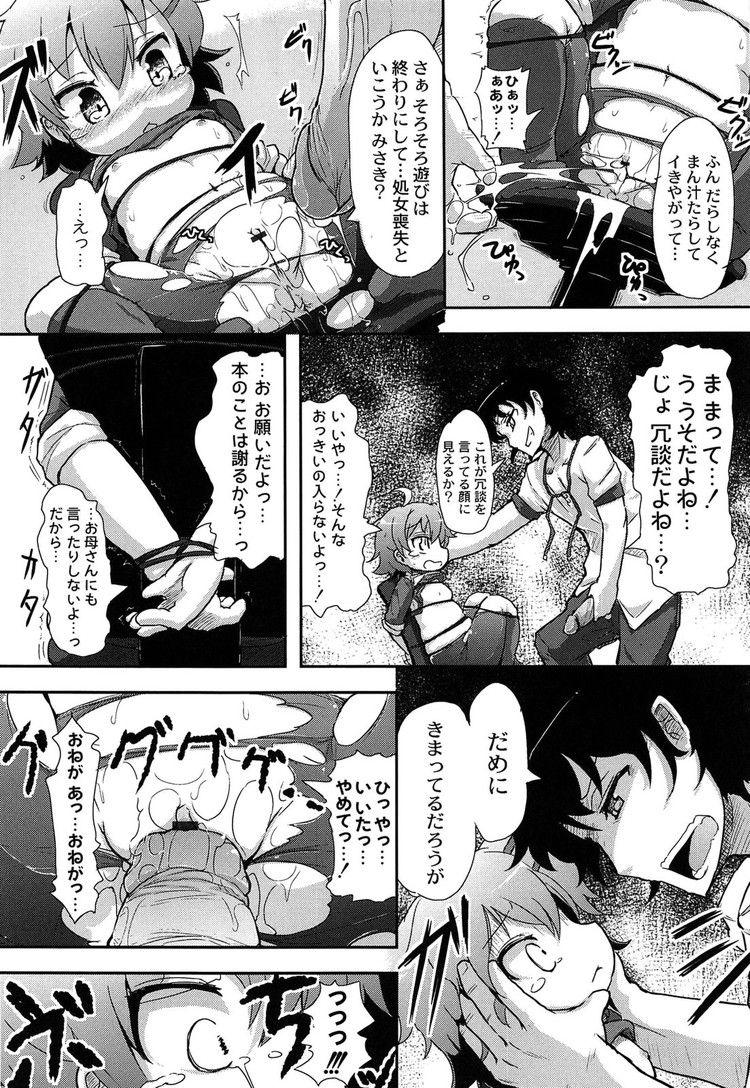 お仕置 兄 怖 ヌける無料漫画喫茶010