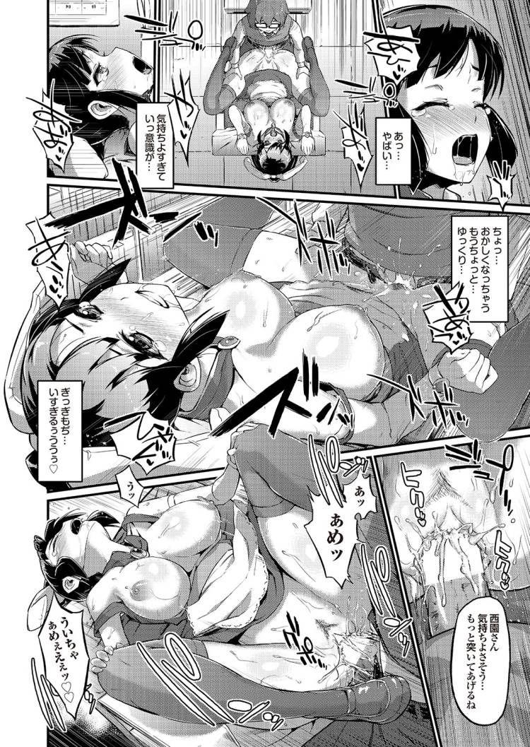 かくしどり かんづめ ヌける無料漫画喫茶014