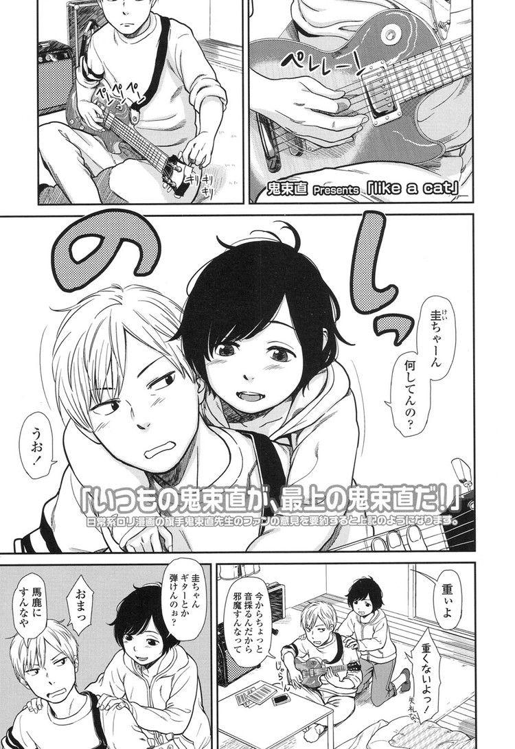 妹キャラ ヌける無料漫画喫茶001