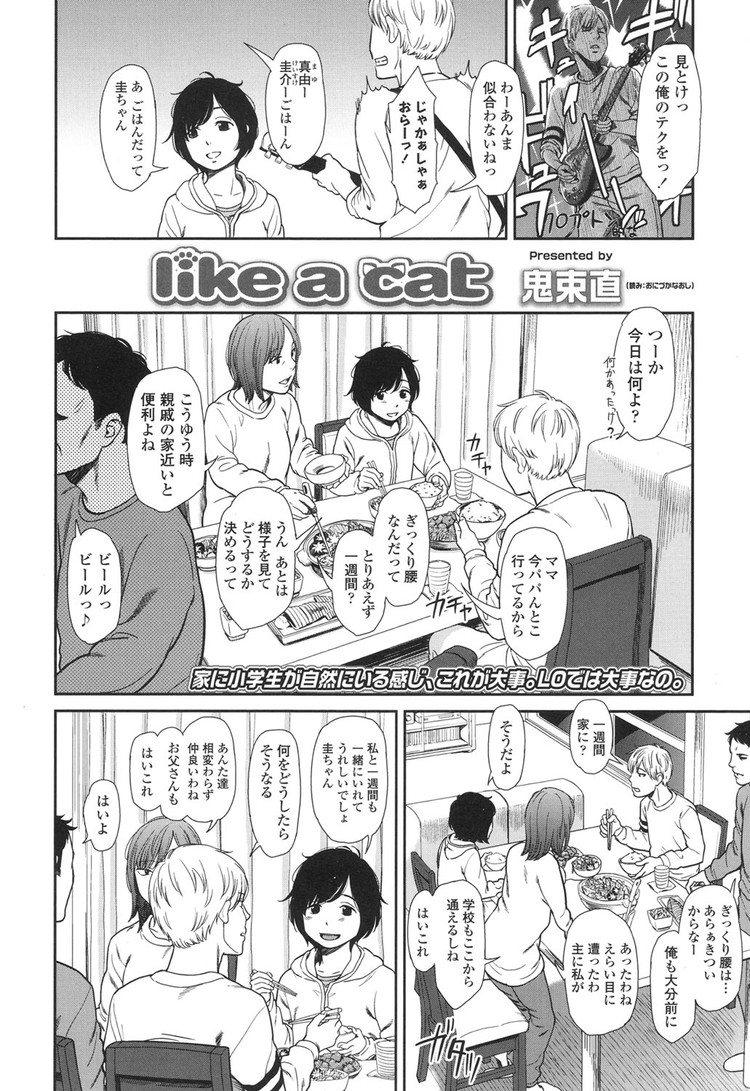 妹キャラ ヌける無料漫画喫茶002