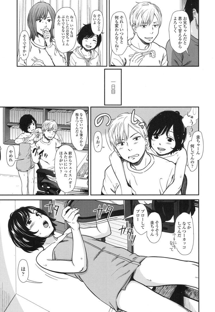 妹キャラ ヌける無料漫画喫茶003