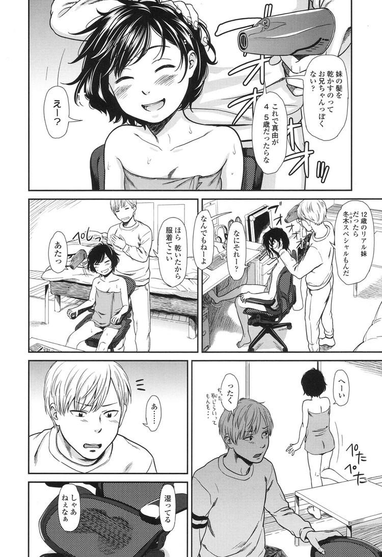 妹キャラ ヌける無料漫画喫茶004