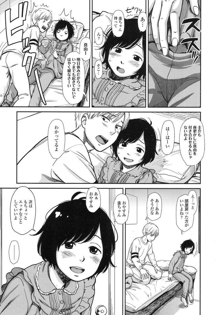 妹キャラ ヌける無料漫画喫茶011