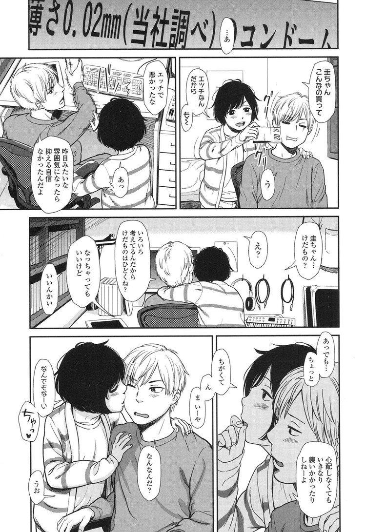 妹キャラ ヌける無料漫画喫茶013