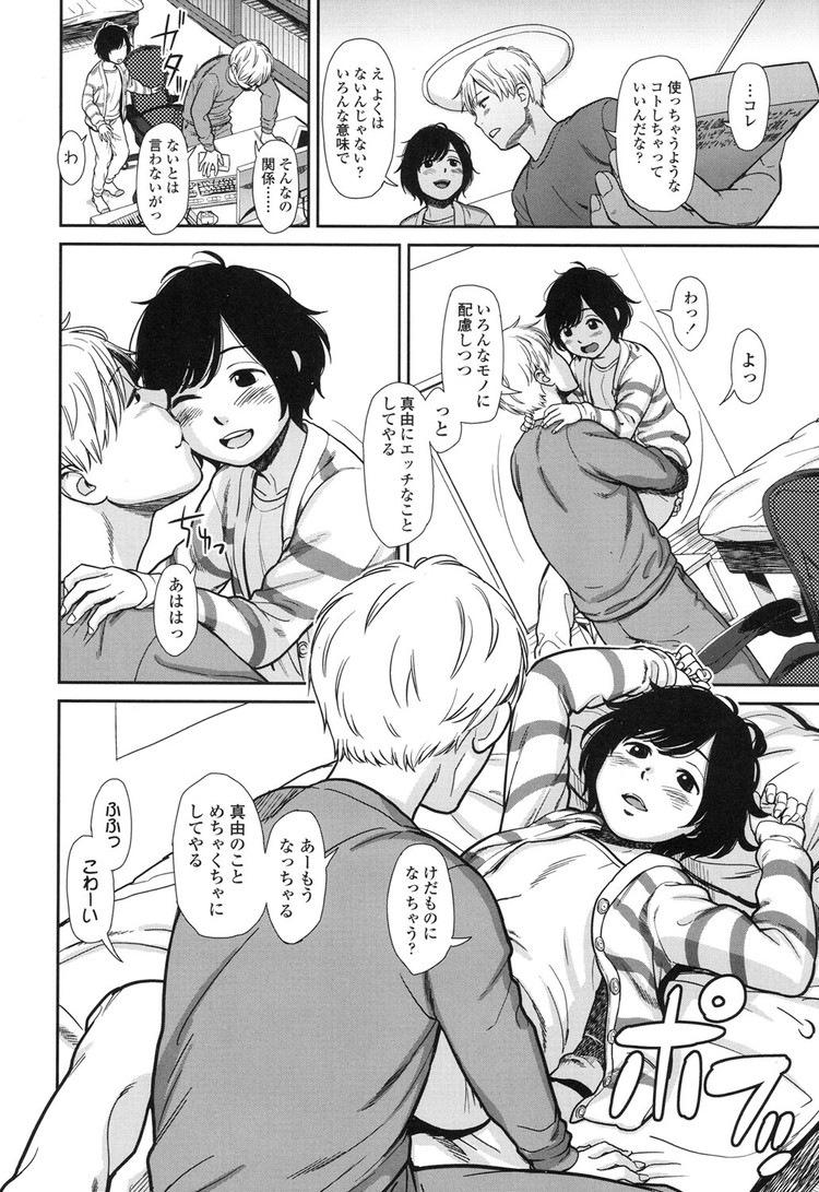 妹キャラ ヌける無料漫画喫茶014