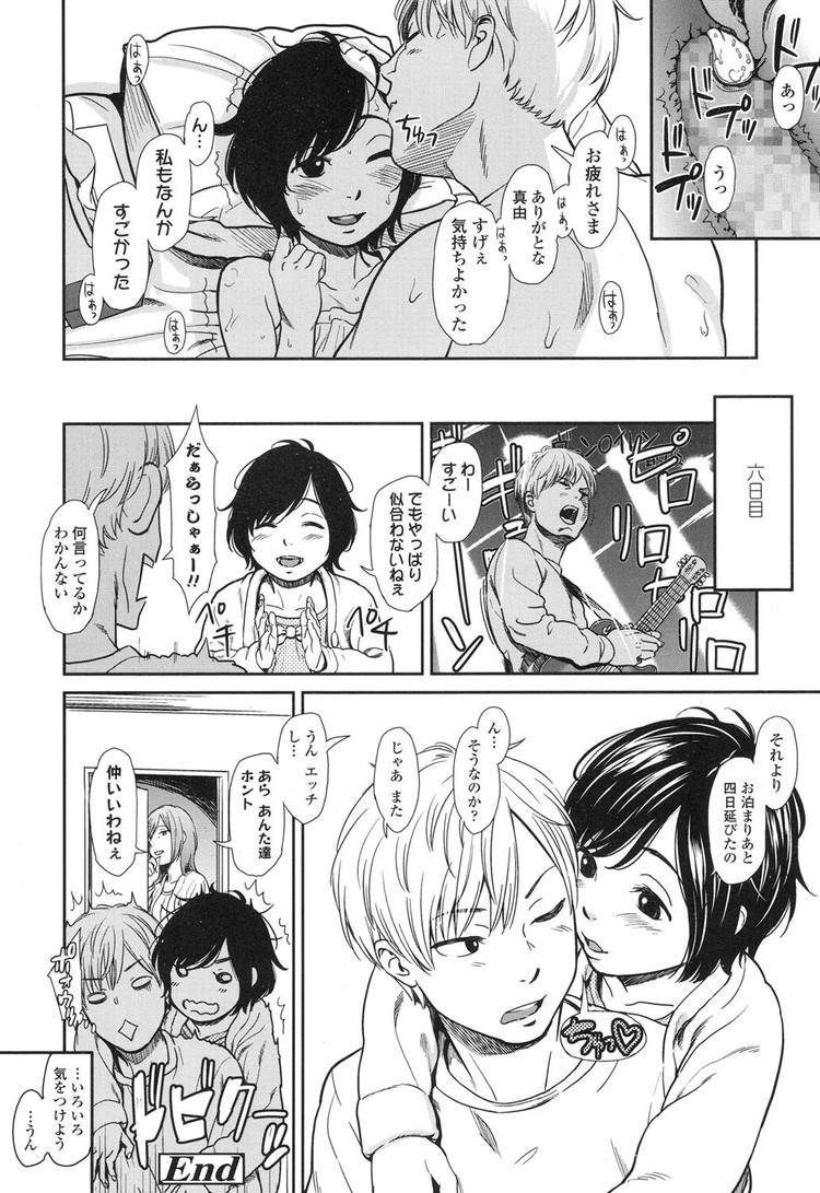 妹キャラ ヌける無料漫画喫茶030