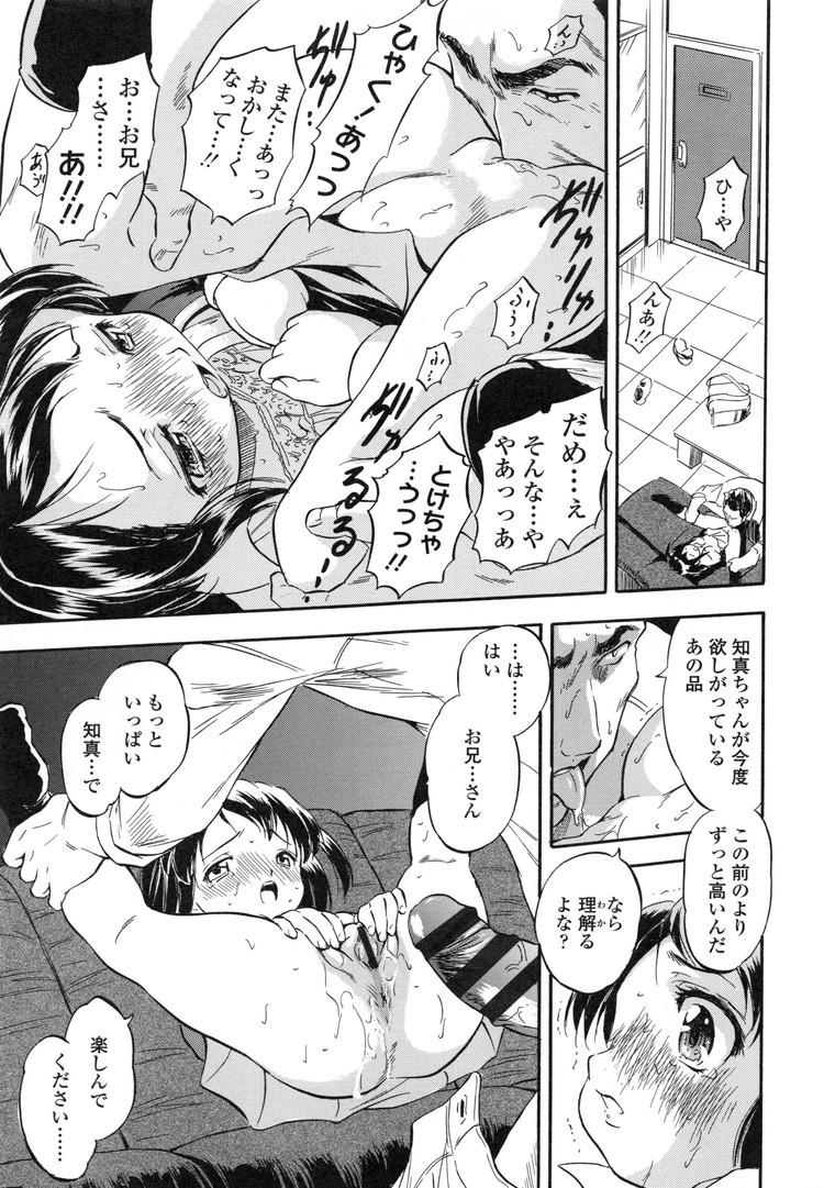 アダルトロリータ 漫画 ヌける無料漫画喫茶007