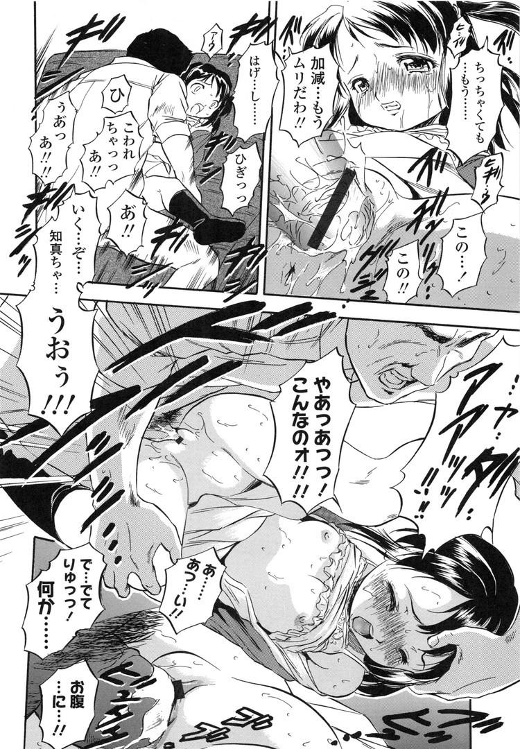 アダルトロリータ 漫画 ヌける無料漫画喫茶010