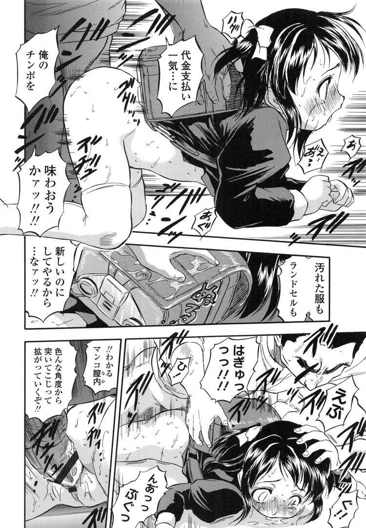 アダルトロリータ 漫画 ヌける無料漫画喫茶016