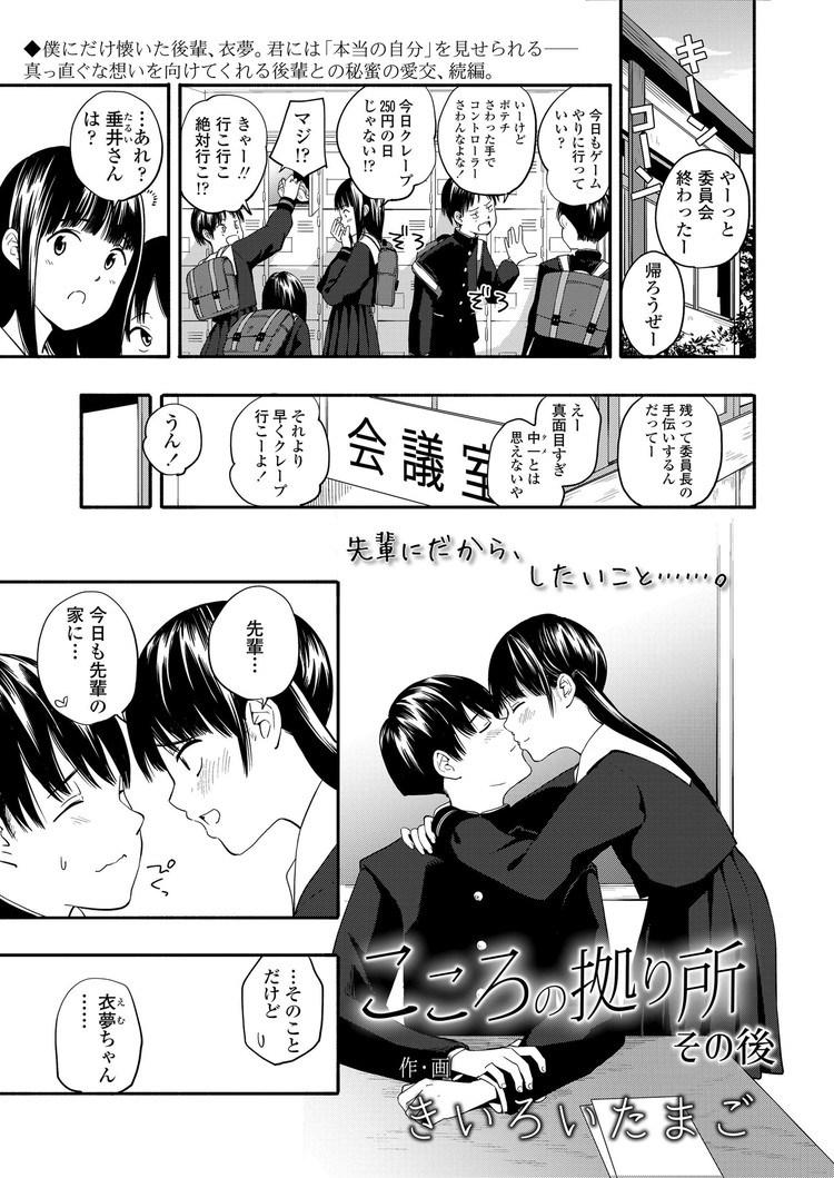 カップル いちゃいちゃ 仕方 ヌける無料漫画喫茶001