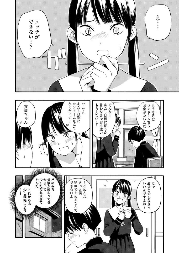 カップル いちゃいちゃ 仕方 ヌける無料漫画喫茶002