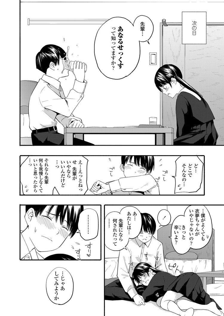 カップル いちゃいちゃ 仕方 ヌける無料漫画喫茶004