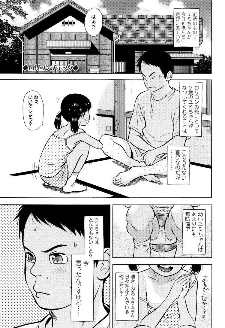 ろリコン度測定 ヌける無料漫画喫茶001