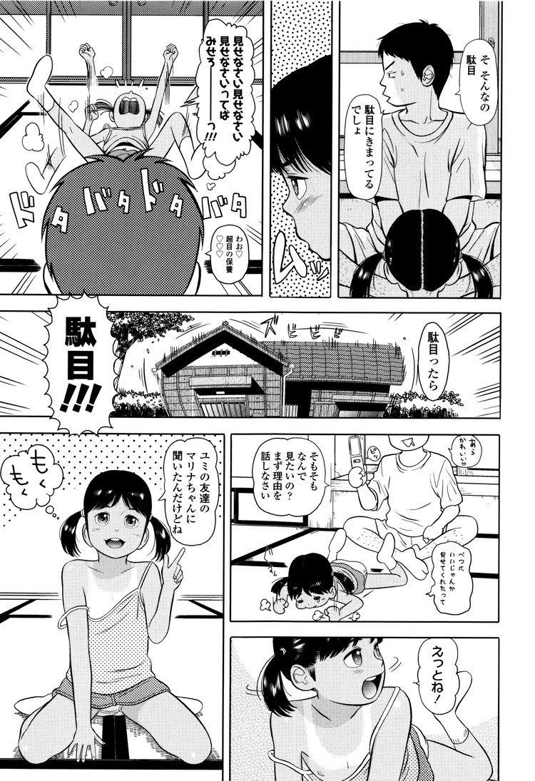 ろリコン度測定 ヌける無料漫画喫茶003