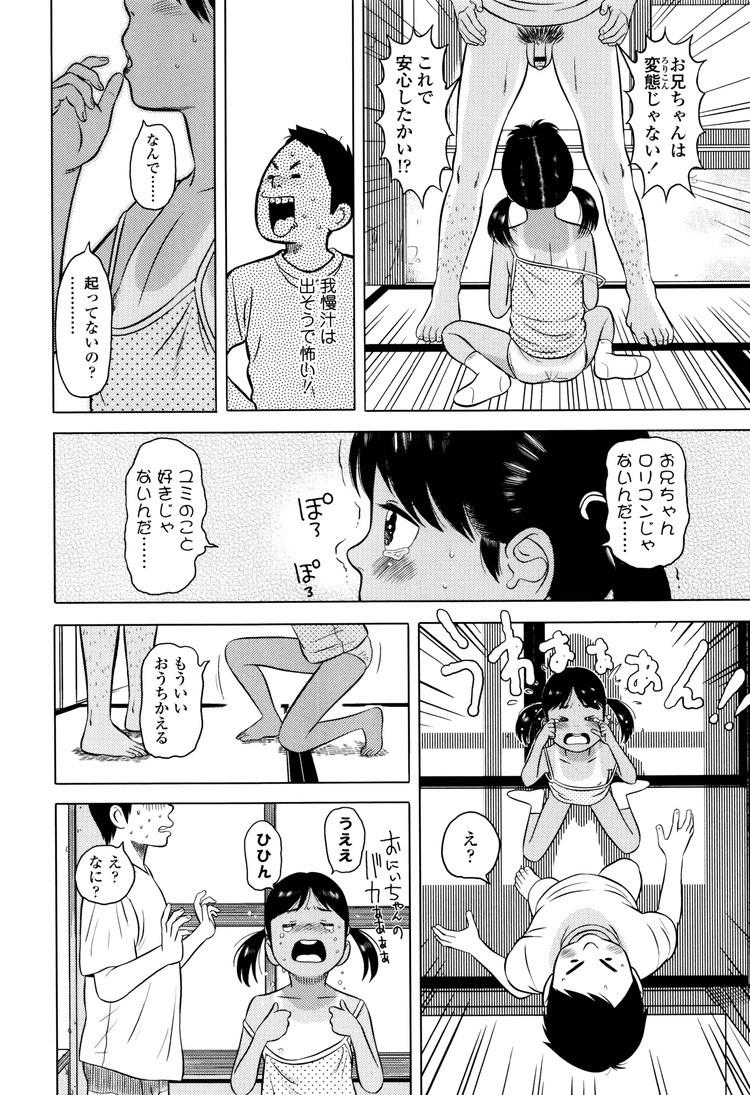 ろリコン度測定 ヌける無料漫画喫茶008