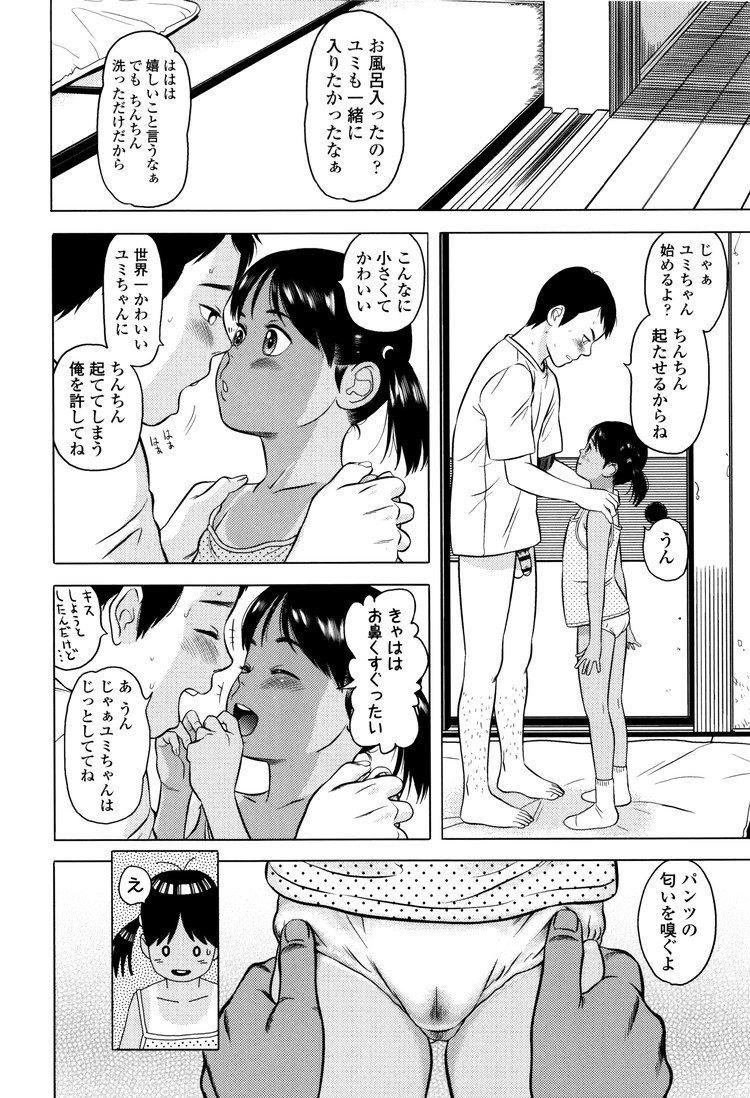 ろリコン度測定 ヌける無料漫画喫茶010