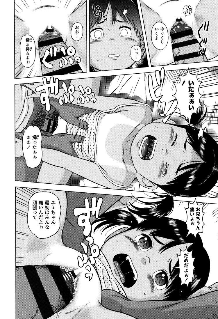 ろリコン度測定 ヌける無料漫画喫茶018