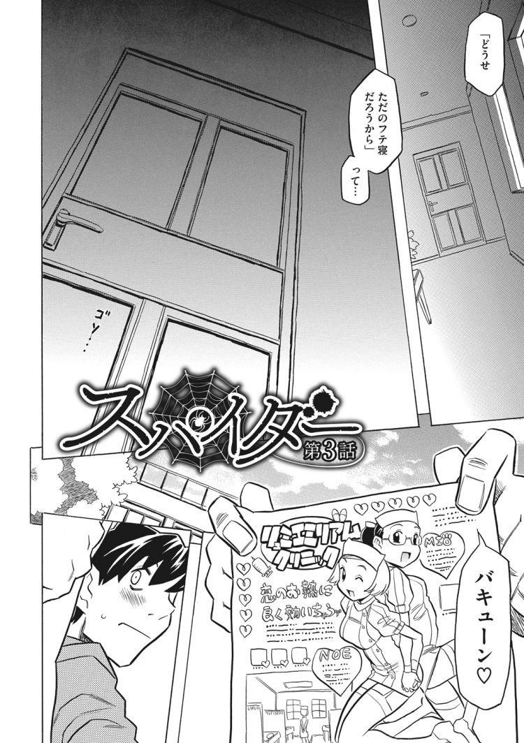 コシツビデオ ヌける無料漫画喫茶002