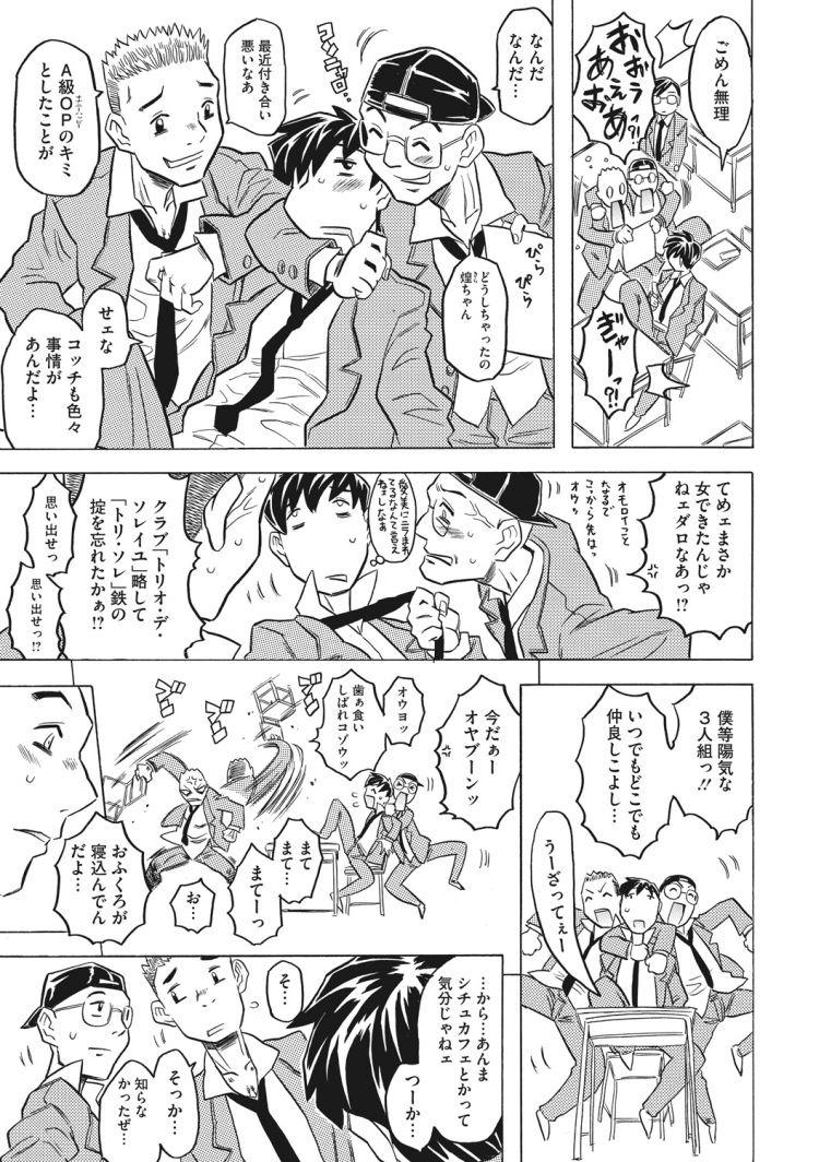 コシツビデオ ヌける無料漫画喫茶003