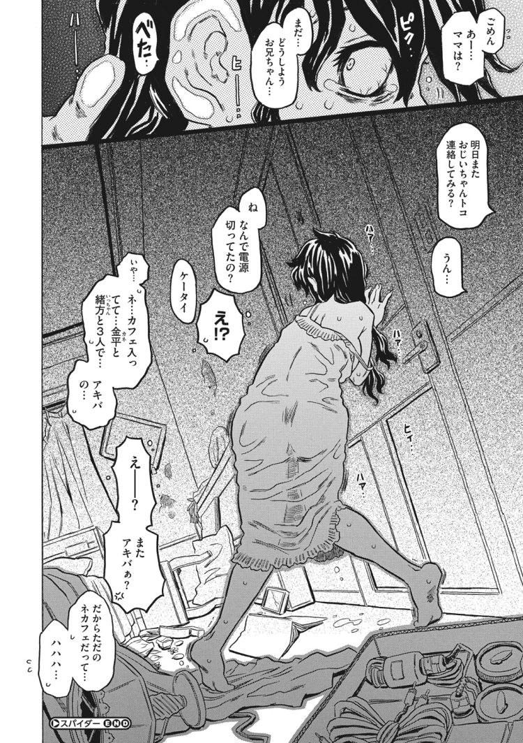 コシツビデオ ヌける無料漫画喫茶024