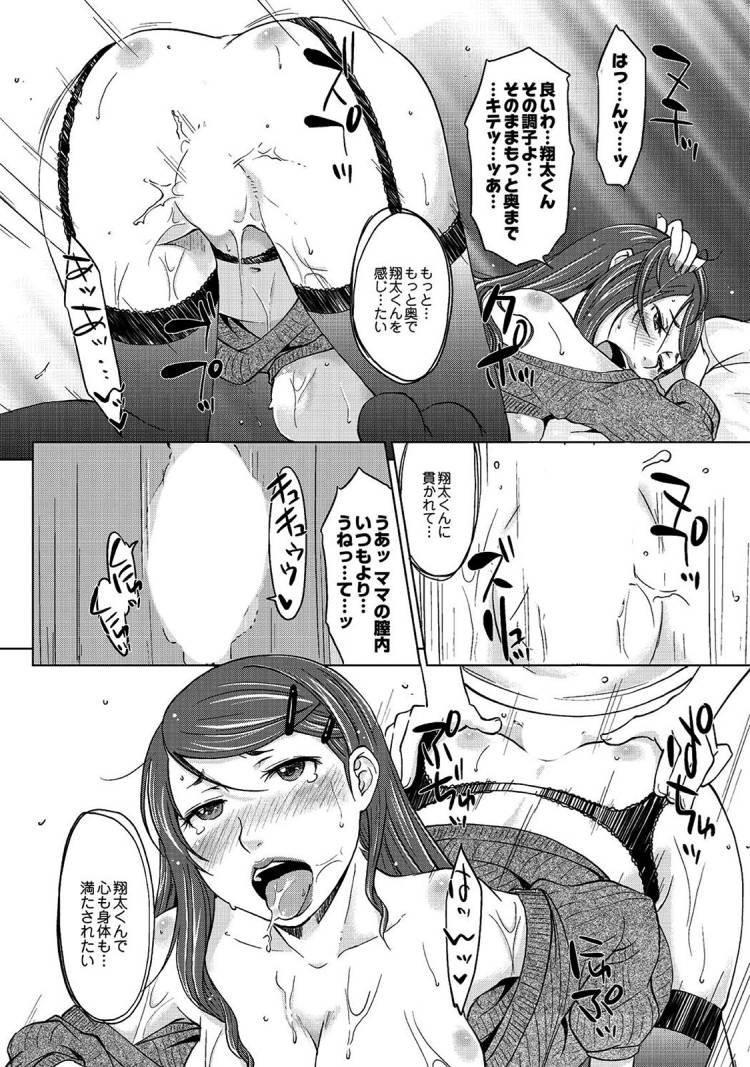 おッパイエローい 漫画 ヌける無料漫画喫茶014