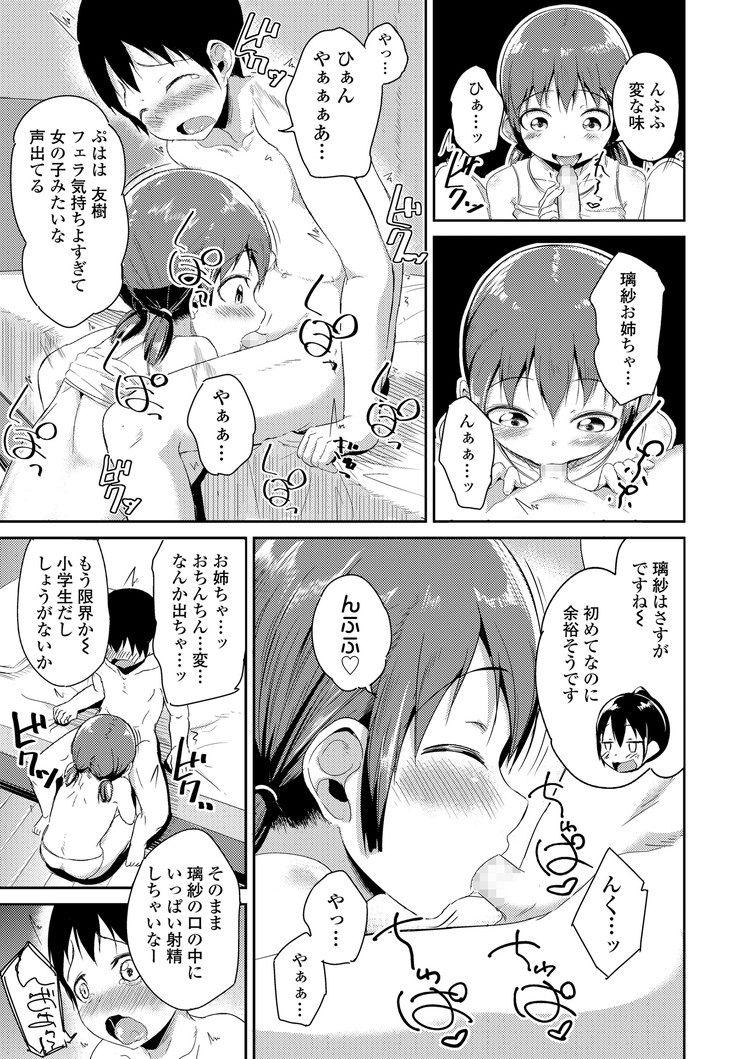 羽目撮り 投稿 ヌける無料漫画喫茶009