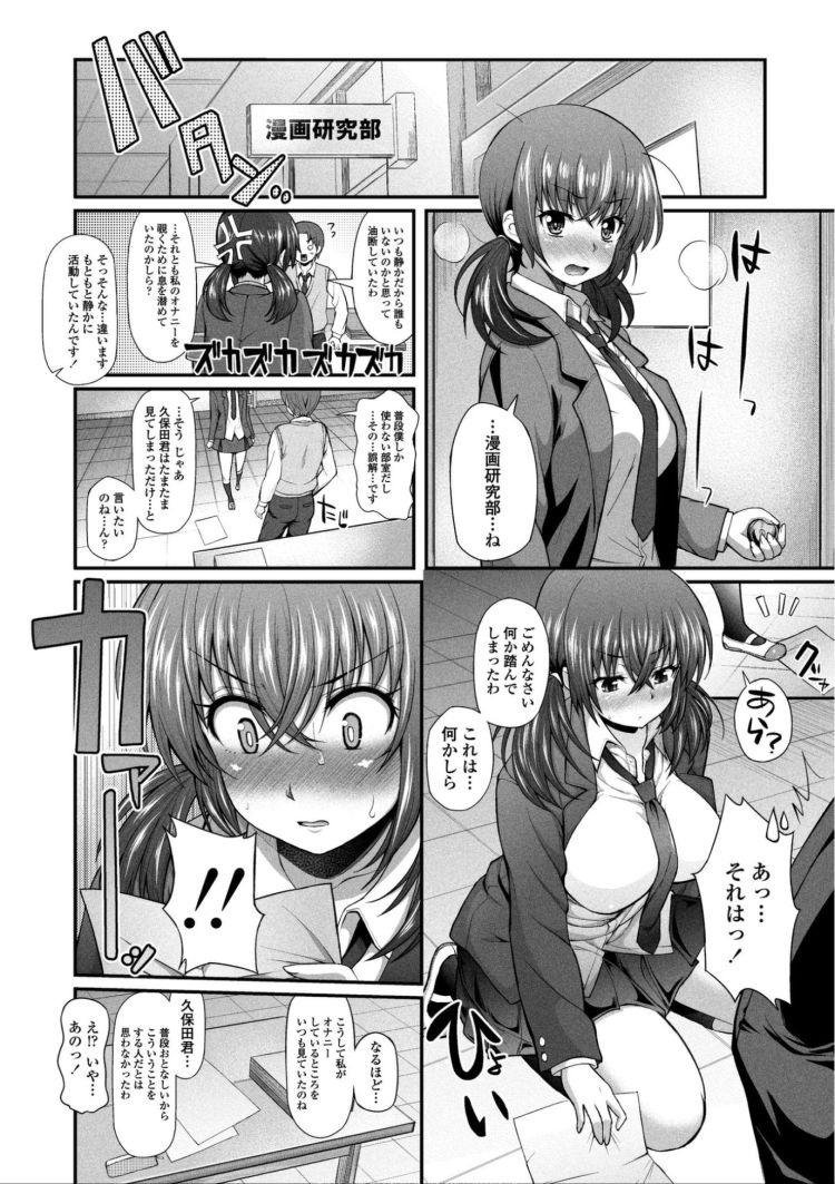 おナニ- 美少女 ヌける無料漫画喫茶006