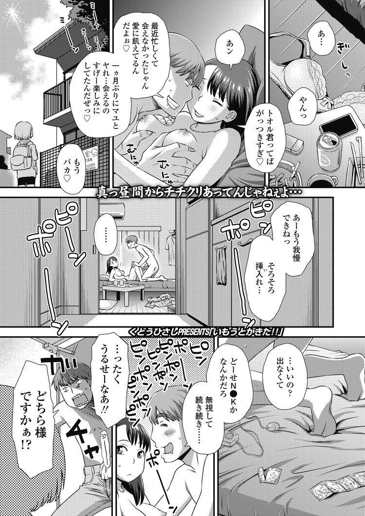 ロータ- 女子 いきかた ヌける無料漫画喫茶001