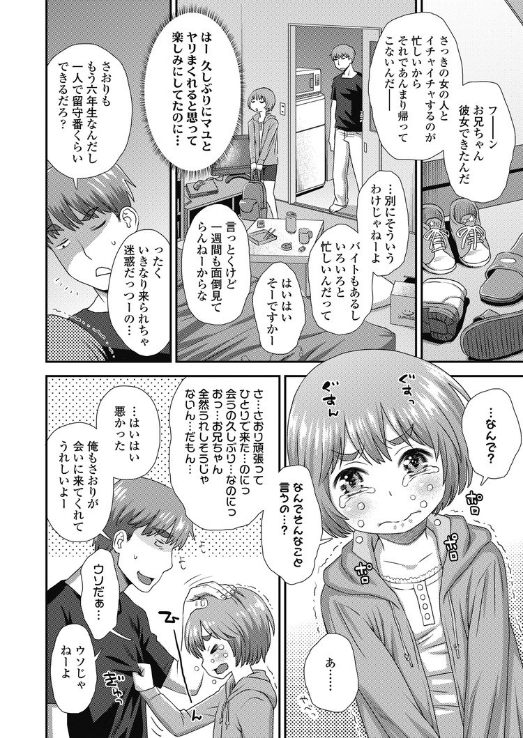 ロータ- 女子 いきかた ヌける無料漫画喫茶004