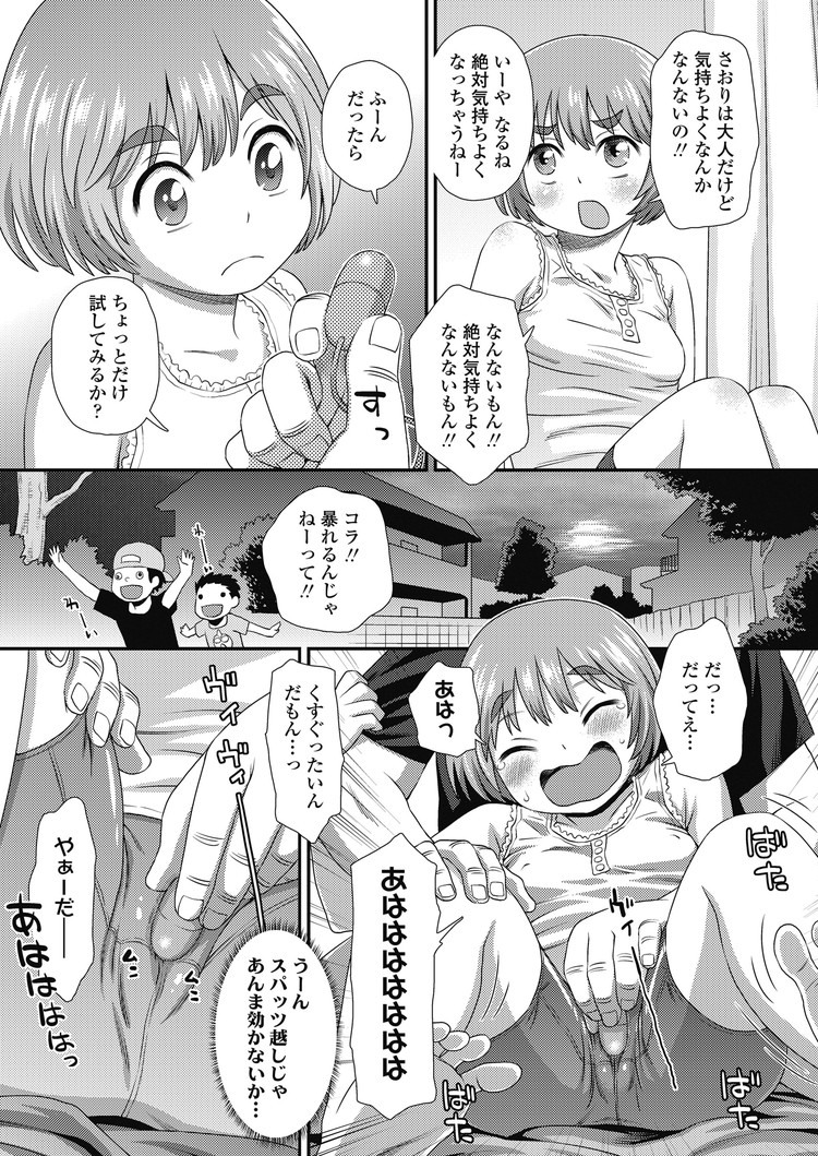 ロータ- 女子 いきかた ヌける無料漫画喫茶007