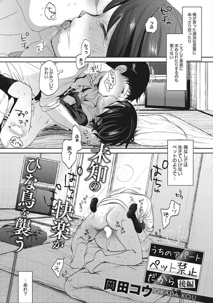 なか出し直後バック ヌける無料漫画喫茶002