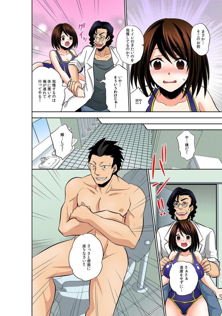 肉べんき漫画 ヌける無料漫画喫茶009
