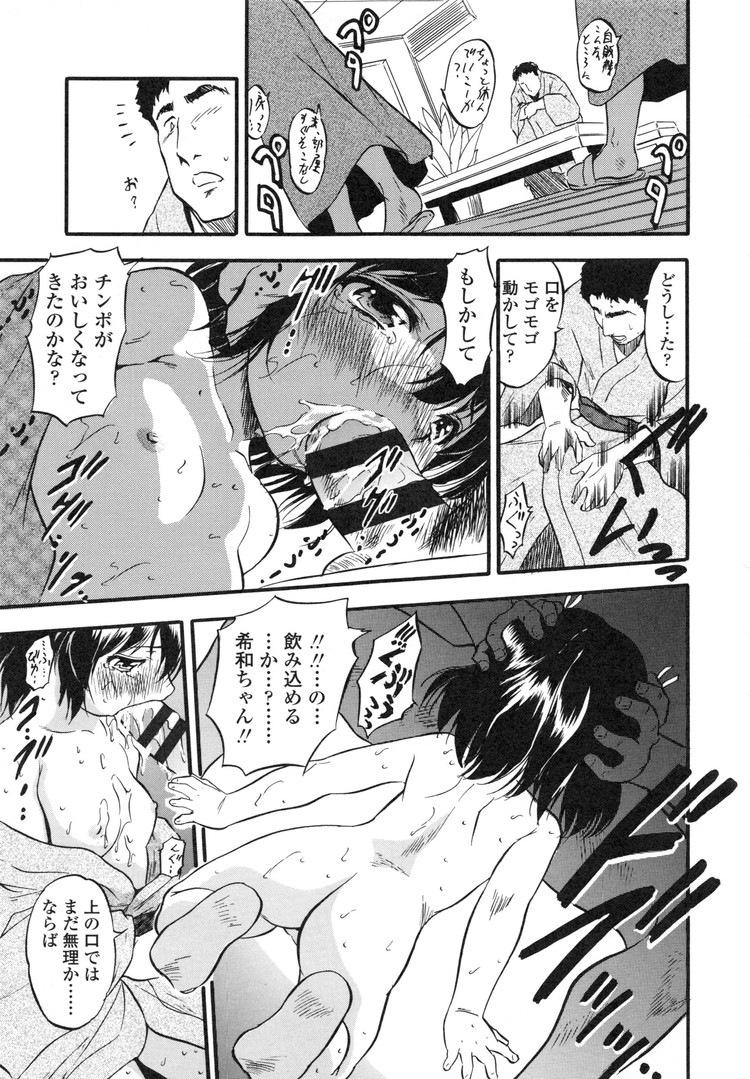 義父 性的被害 マンガ ヌける無料漫画喫茶013