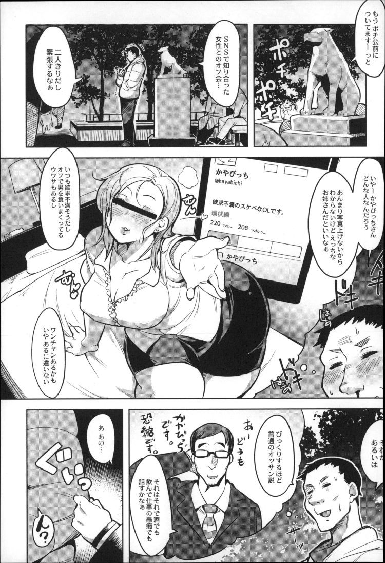 オフパこ どうやってする ヌける無料漫画喫茶001