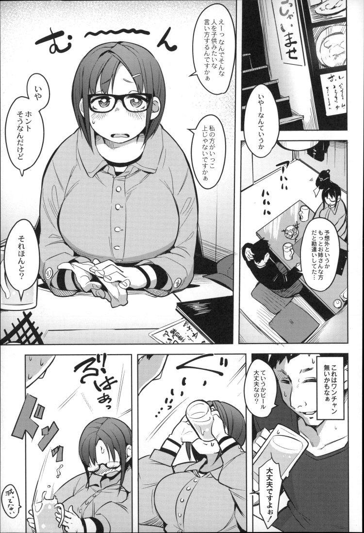 オフパこ どうやってする ヌける無料漫画喫茶003