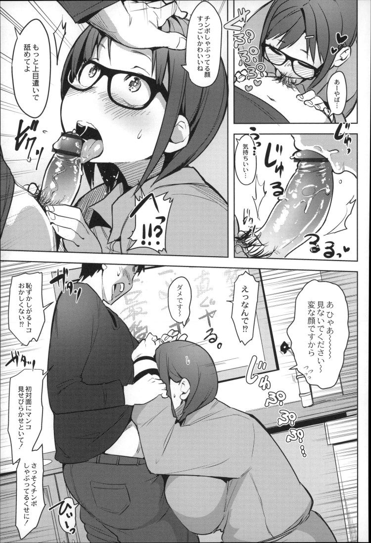 オフパこ どうやってする ヌける無料漫画喫茶009