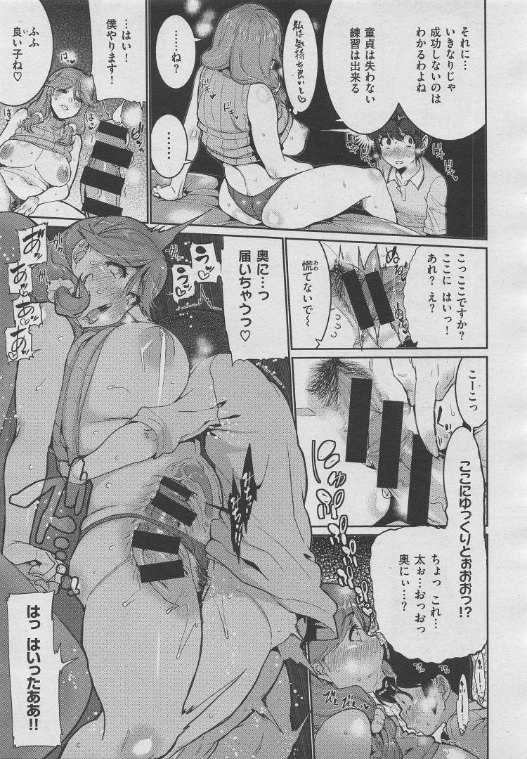 娘の彼氏との接し方 ヌける無料漫画喫茶009