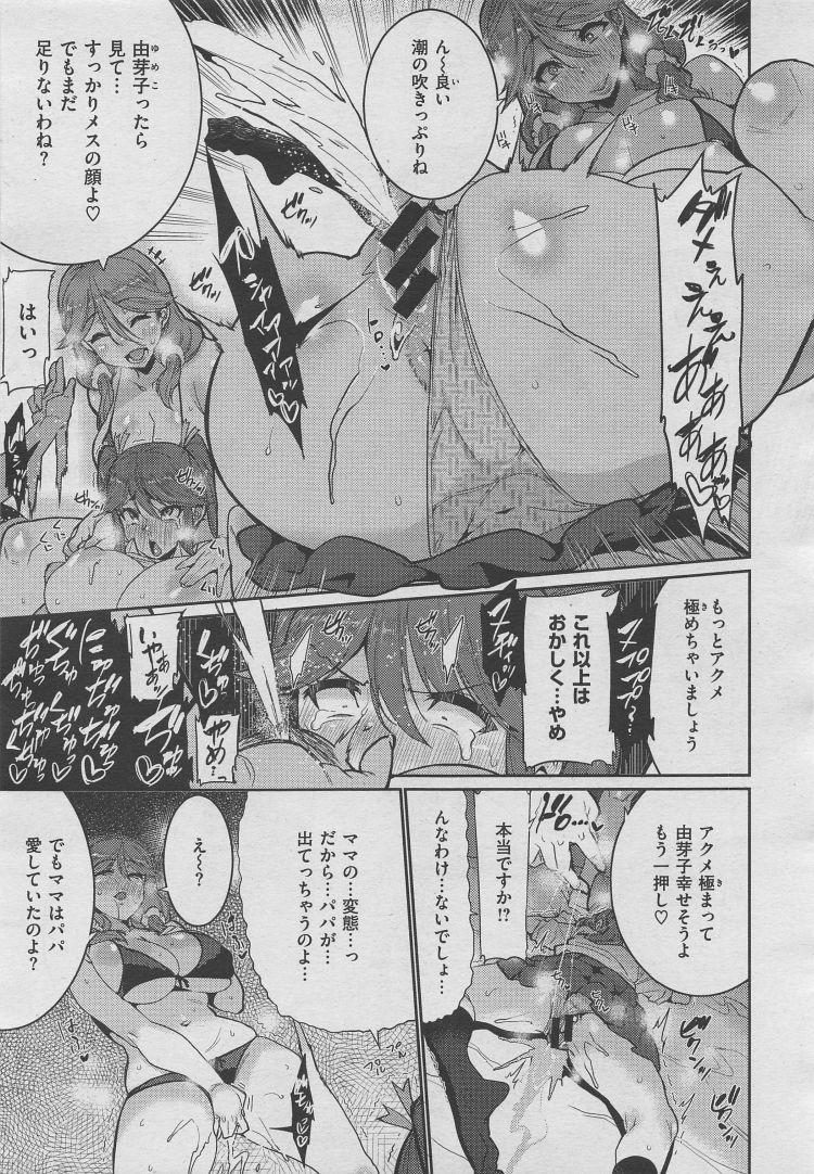 娘の彼氏との接し方 ヌける無料漫画喫茶017