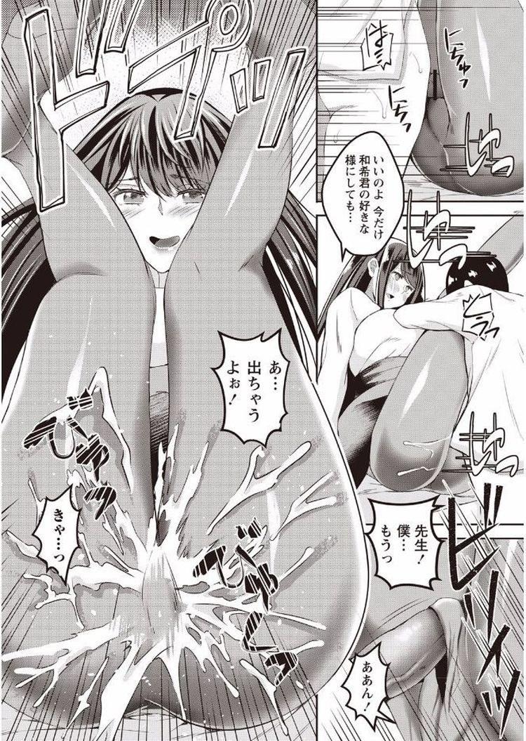 男ノ娘 かわいい ヌける無料漫画喫茶006