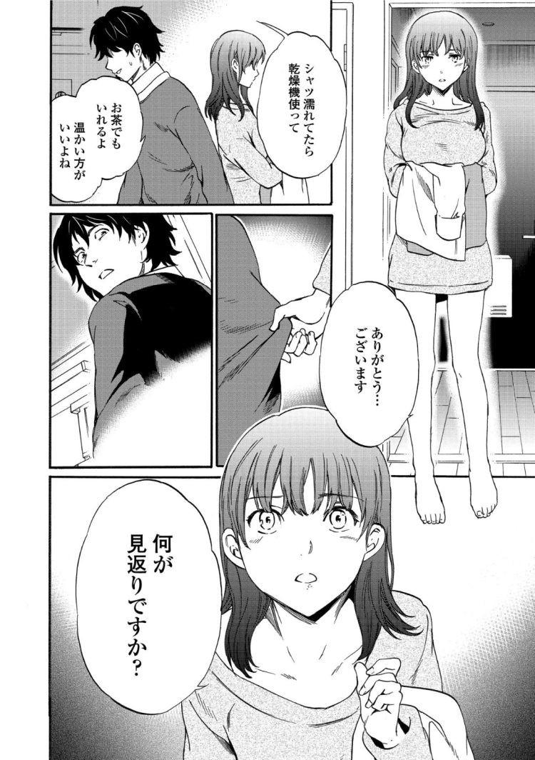 おかしてください ヌける無料漫画喫茶006