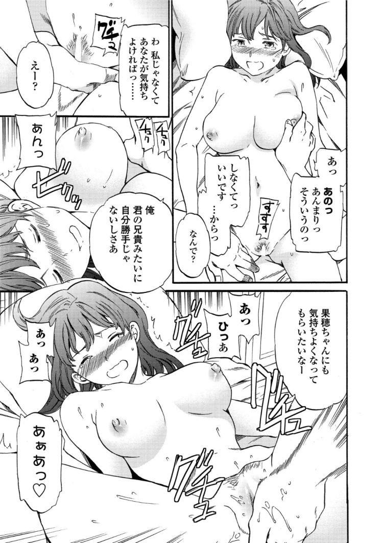 おかしてください ヌける無料漫画喫茶015