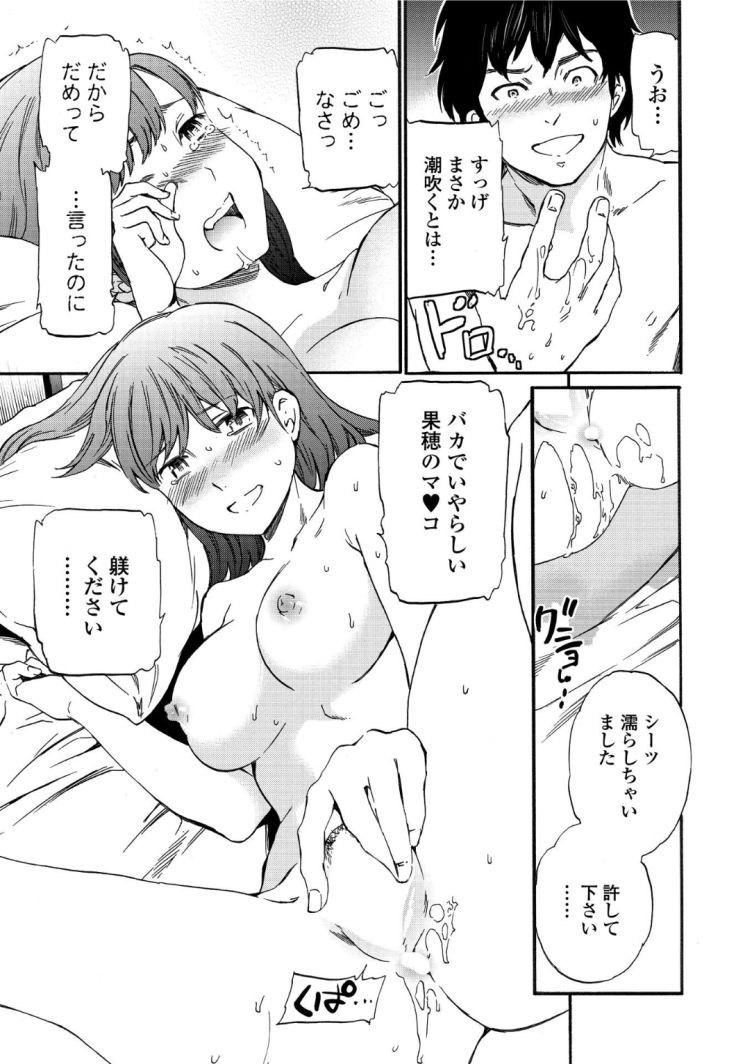 おかしてください ヌける無料漫画喫茶017