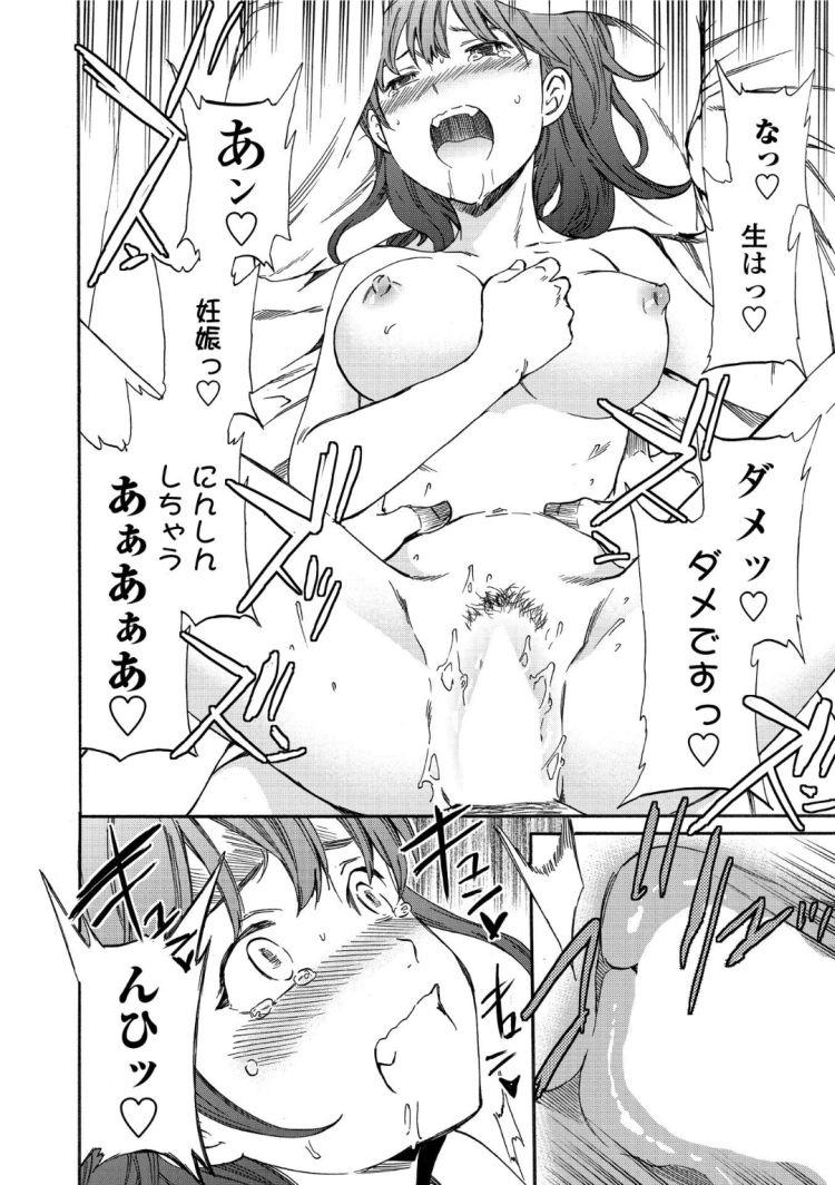 おかしてください ヌける無料漫画喫茶020