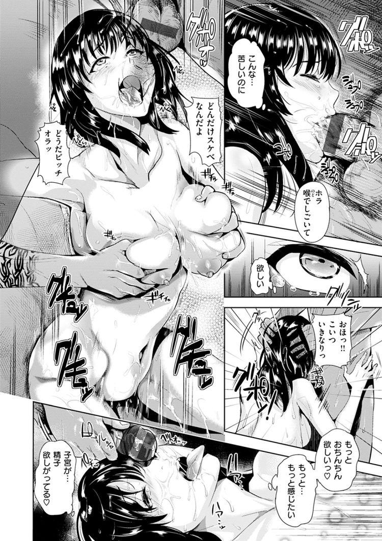 チャラ男 真面目な女性 ヌける無料漫画喫茶016
