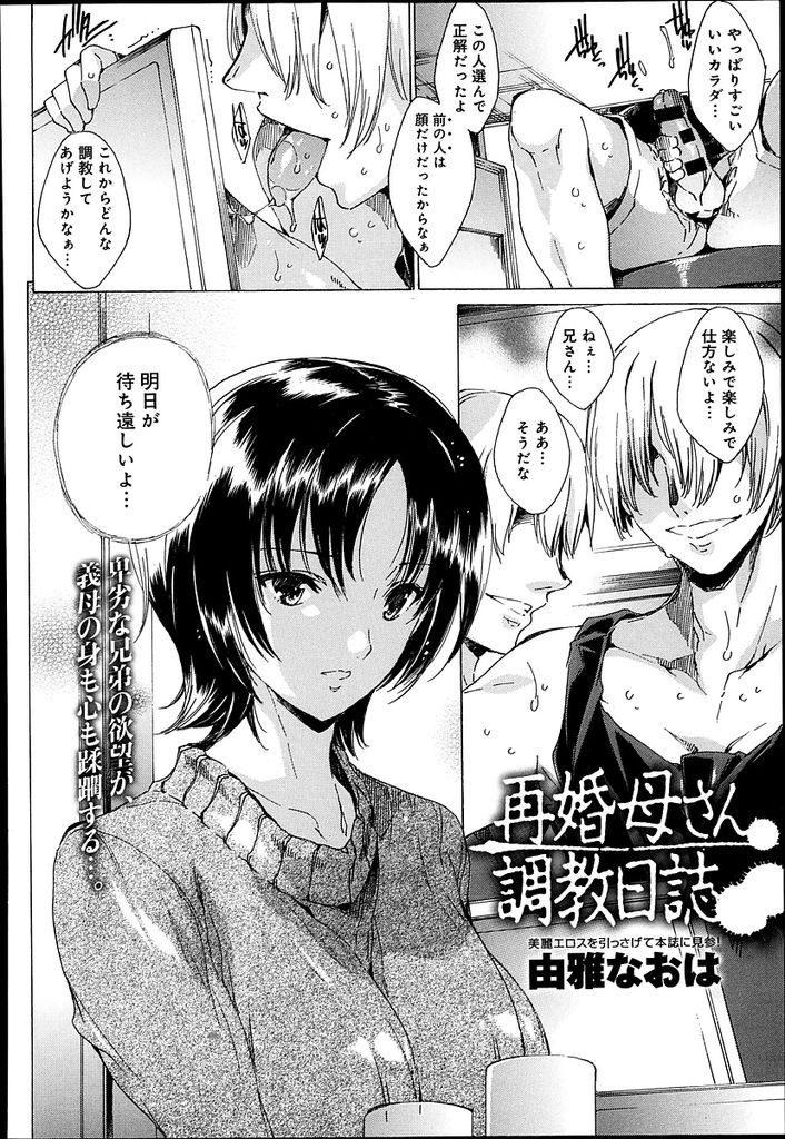 ヒトヅマガリ 堕 ヌける無料漫画喫茶002