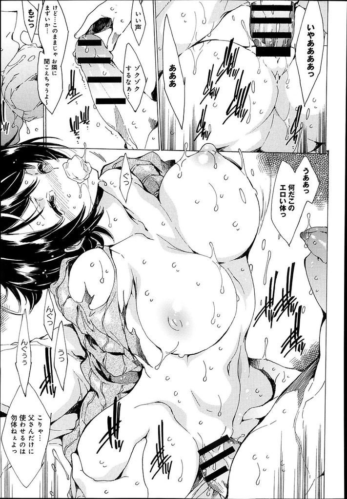 ヒトヅマガリ 堕 ヌける無料漫画喫茶009