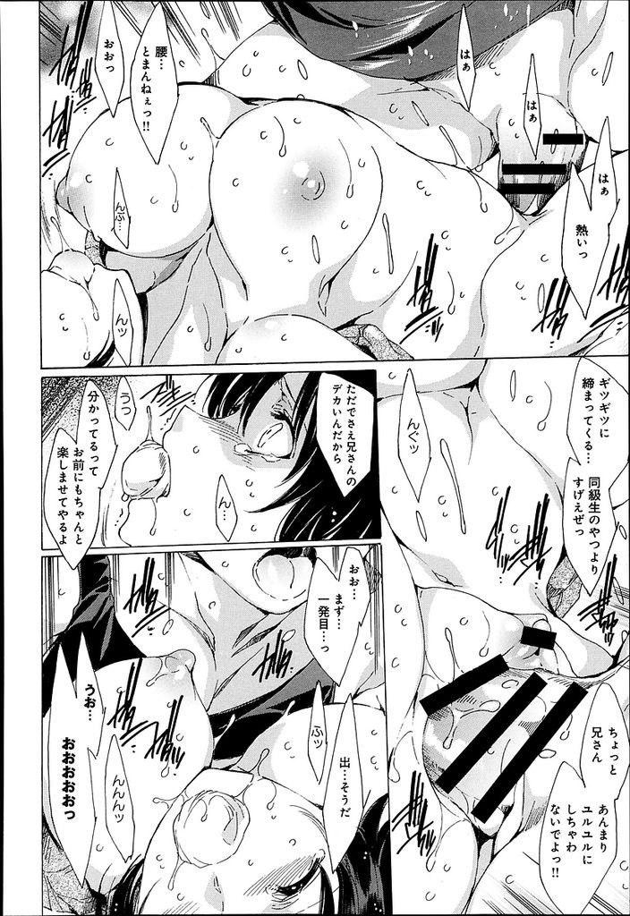 ヒトヅマガリ 堕 ヌける無料漫画喫茶010