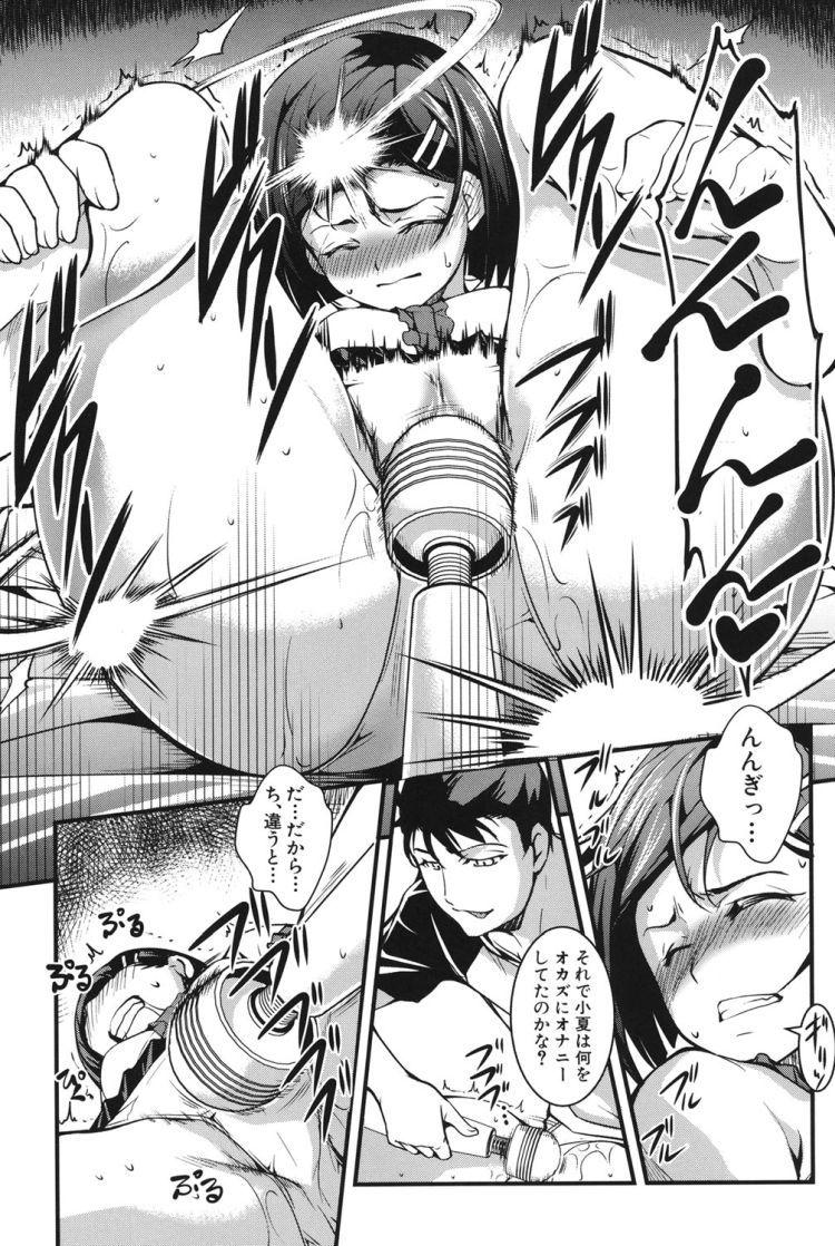 音なのおもちゃ ヌける無料漫画喫茶009